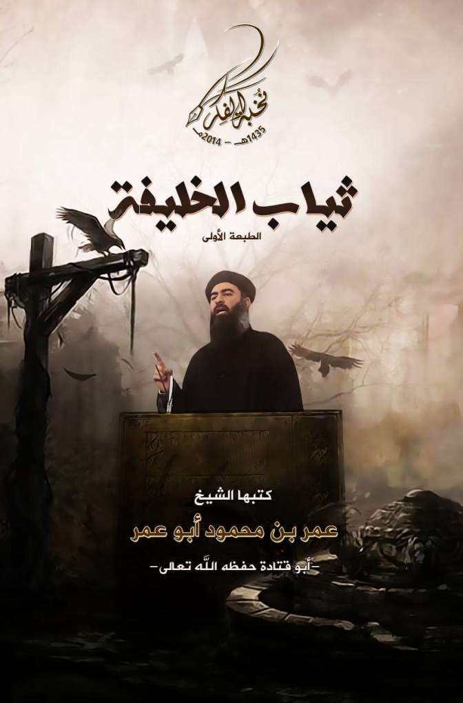 tsiyabul khalifah