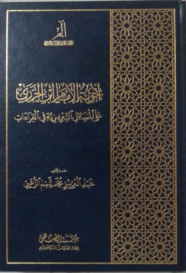 Sanad Kami ke Al-Imam IbnulJazariy